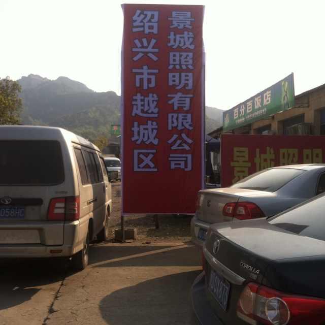 绍兴市越城区景城照明电器有限公司