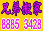 兄弟搬家公司88853428,家具空调拆装【您信赖的选择】