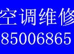 柯桥专业空调拆装,空调维修,清洗加氟85006865(有发票)