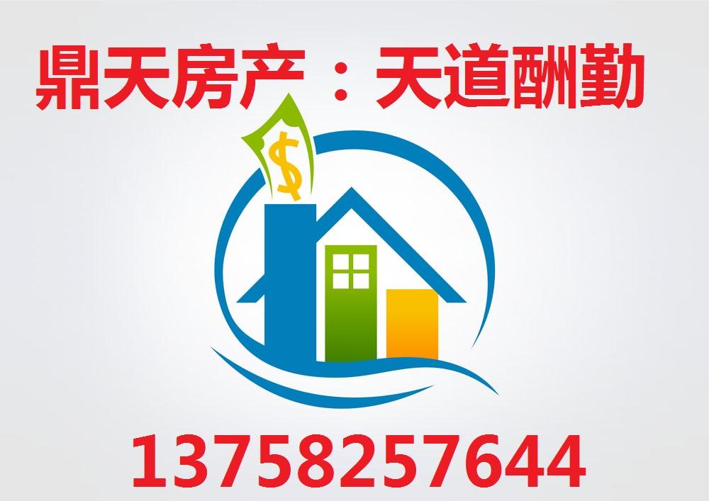 绍兴鼎天房产营销策划有限公司绍兴分公司