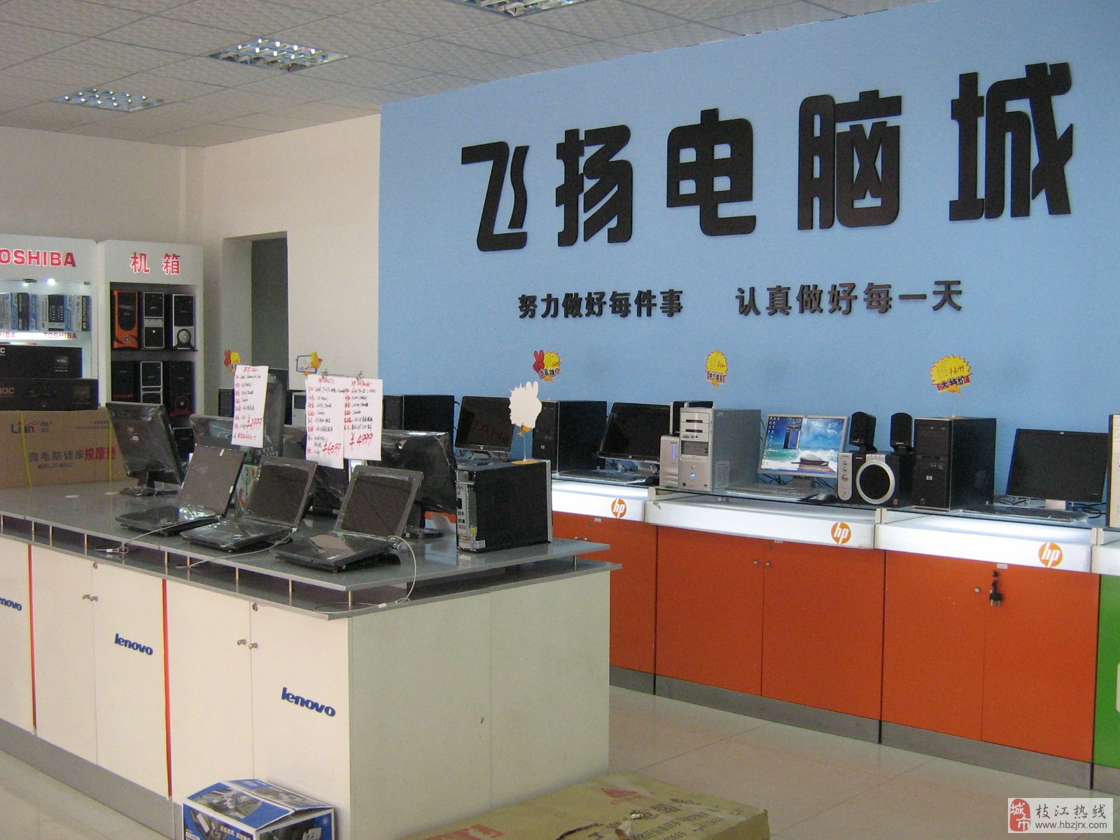 绍兴市越城区飞洋电脑商行