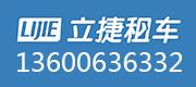 绍兴立捷汽车租赁有限公司