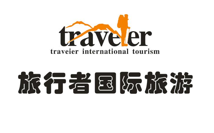 绍兴市旅行者国际旅游有限公司
