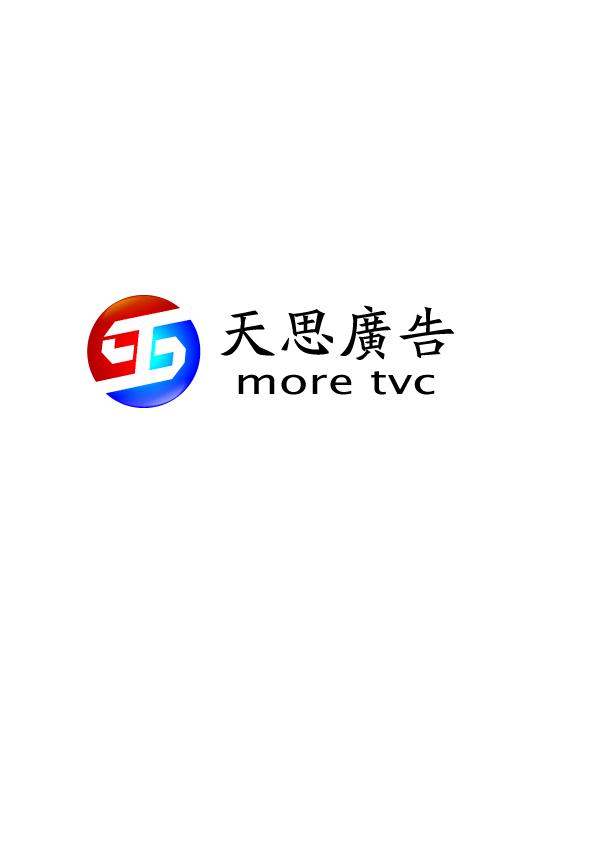 绍兴天思广告有限公司