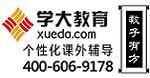 绍兴市越城区学大教育培训学校