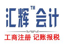 绍兴汇辉商务秘书有限公司