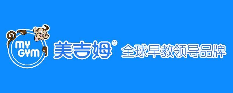 绍兴美悦吉姆教育信息咨询有限公司