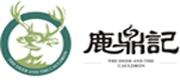 绍兴市高新区鹿鼎记火锅店