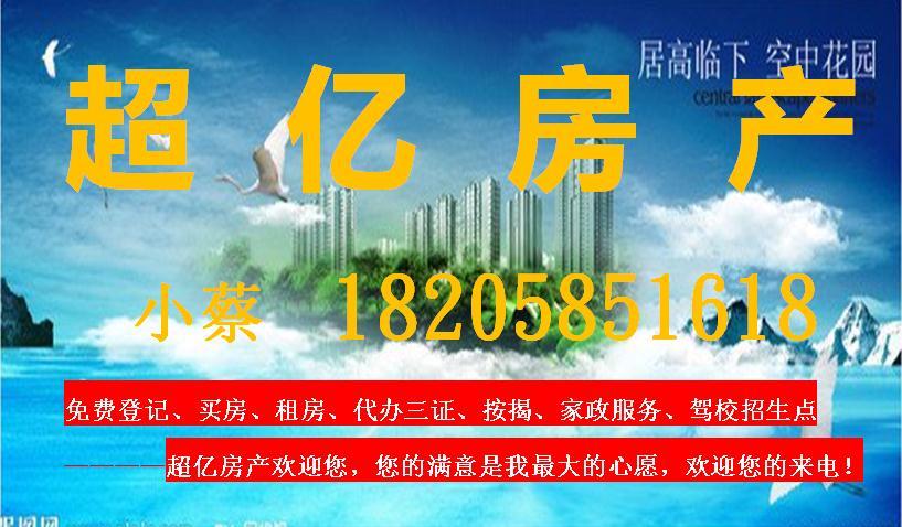 绍兴市超亿房产营销策划有限公司