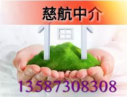 绍兴市袍江慈航房屋中介服务部