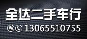 绍兴市上虞区全达二手车有限公司