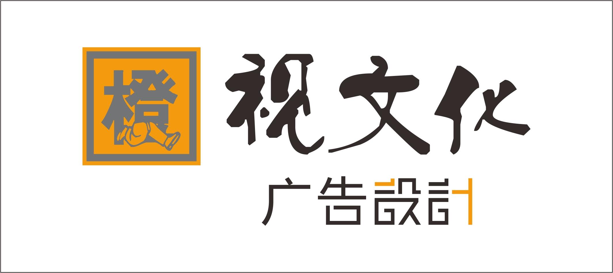 绍兴市越城区橙视文化工作室