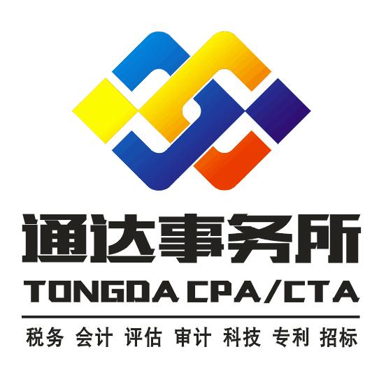浙江通达税务师事务所有限公司