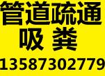 柯桥 钱清 安昌  齐贤 管道疏通13587302779