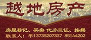绍兴市越城越地房屋服务部
