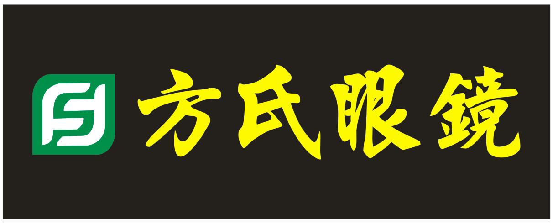 绍兴方氏眼镜有限公司