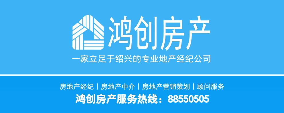 绍兴鸿创房地产营销策划有限公司