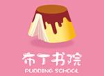绍兴市越城区布丁教育培训学校