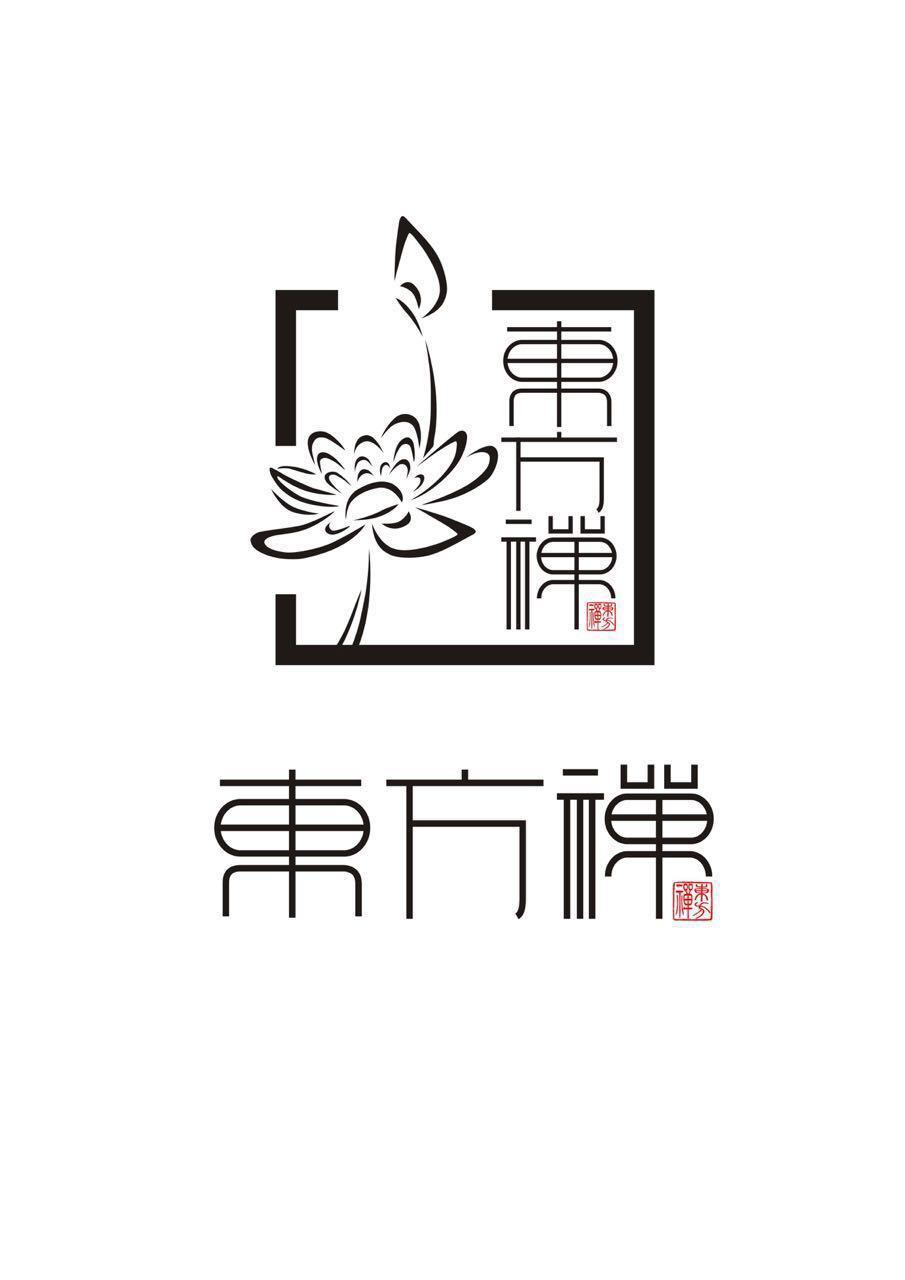 东方·禅创意空间设计会所