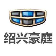 绍兴豪庭4S店