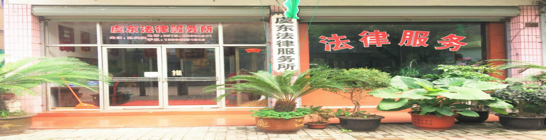 绍兴市虞东法律服务所