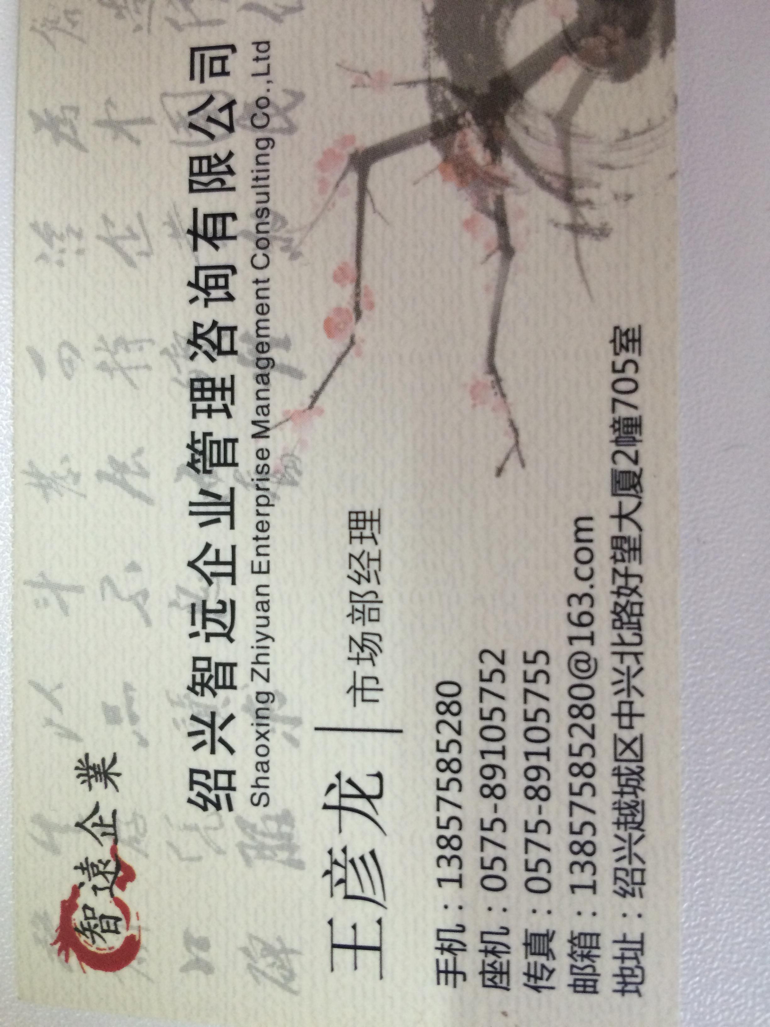 绍兴兰研企业管理有限公司