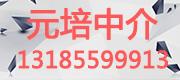 绍兴市越城区元培房产信息服务部