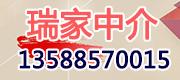 绍兴市越城区瑞家房屋信息咨询服务部