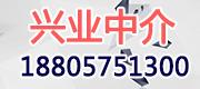 绍兴市越城区兴业房产中介