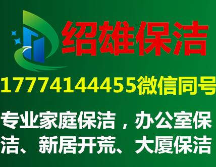 绍兴绍雄环境建设有限公司