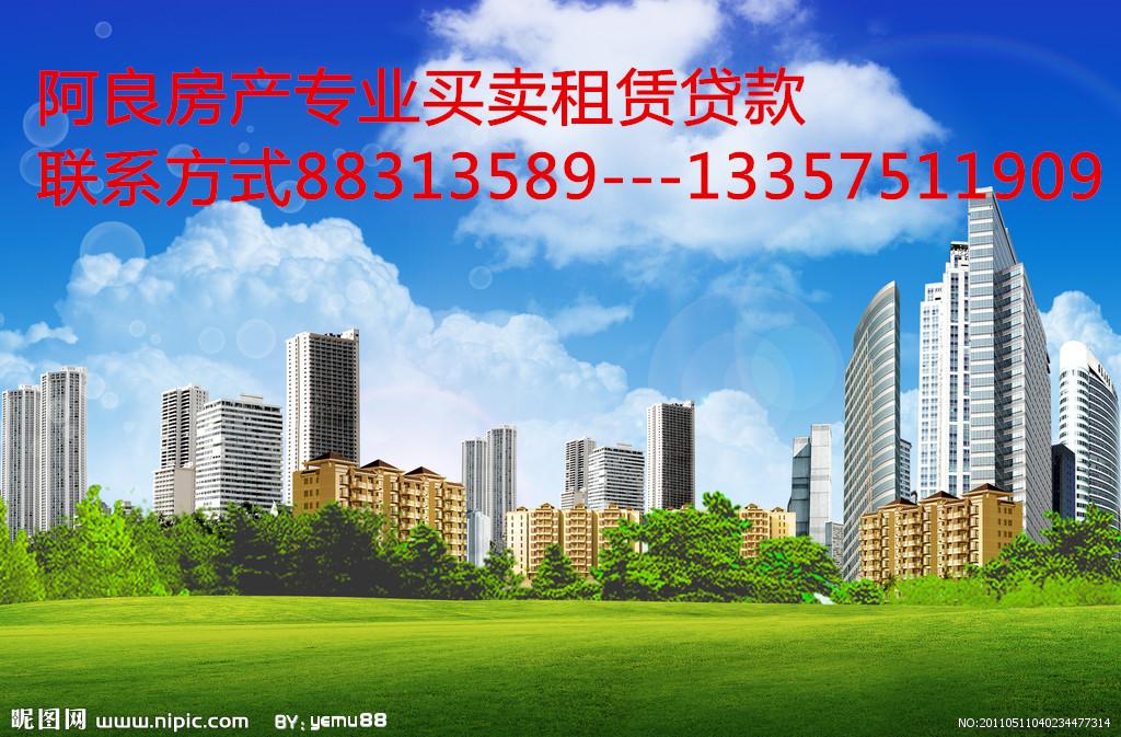 绍兴市越城区阿良房屋信息服务部