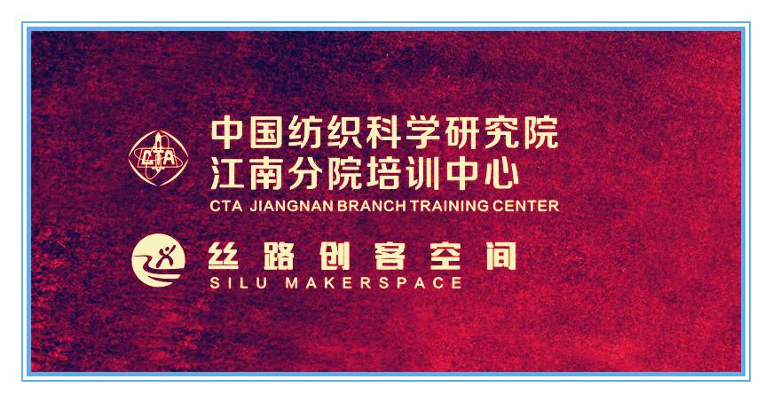 中国纺织科学研究院江南分院纺织培训中心