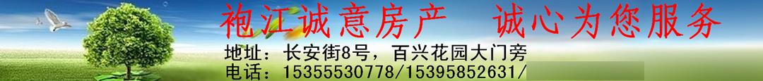 绍兴市袍江诚意房屋中介服务部