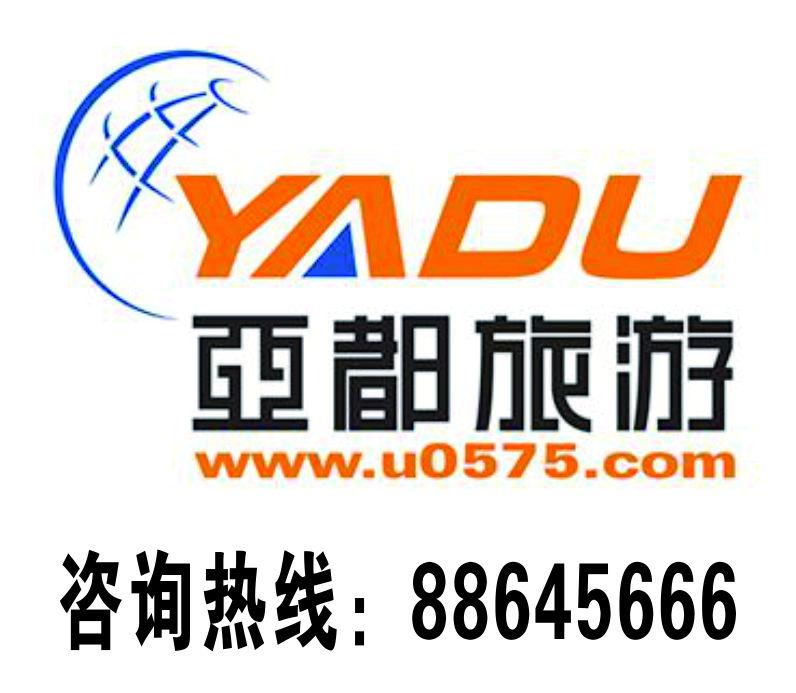 绍兴亚都国际旅游有限公司文理南山店