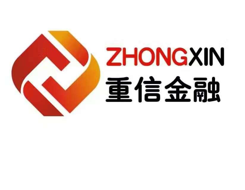 上海重信(ZHONGXIN)金融信息服务有限公司