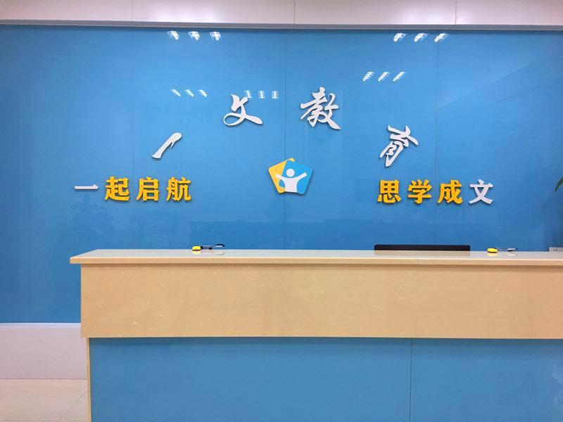 绍兴市一文教育信息咨询有限公司