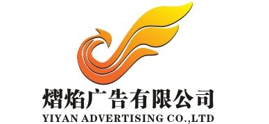 绍兴熠焰广告有限公司