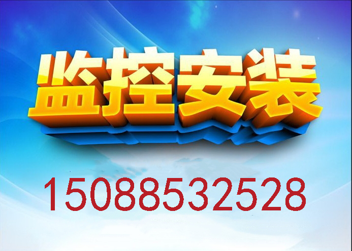绍兴监控安装、LED电子灯箱0575-15088532528