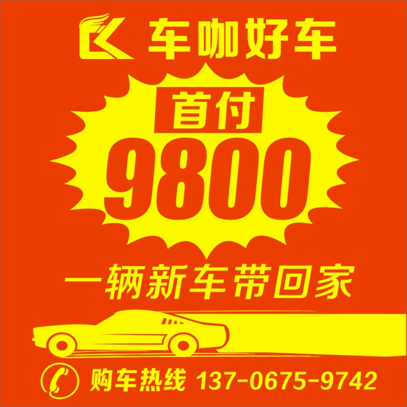浙江车咖汽车销售有限公司