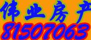 绍兴市越城区伟业房屋信息咨询服务部