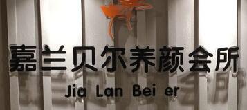 绍兴市越城区嘉兰贝尔美容中心
