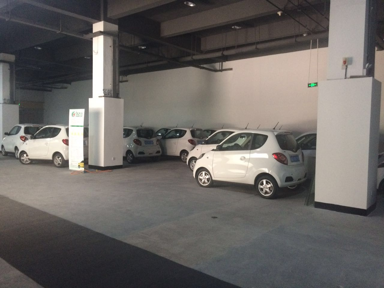 绍兴绿之行新能源汽车服务有限公司
