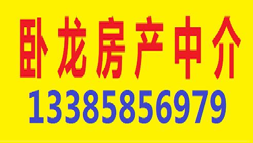 绍兴市越城区卧龙中介服务部