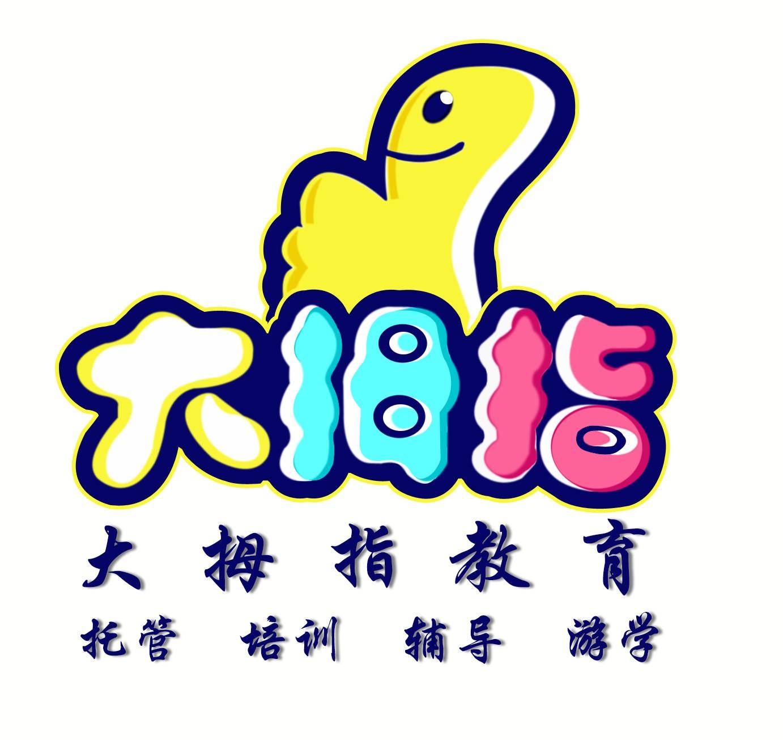 绍兴市越城区大拇指培训学校