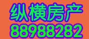绍兴市越城区纵横房产信息咨询服务部