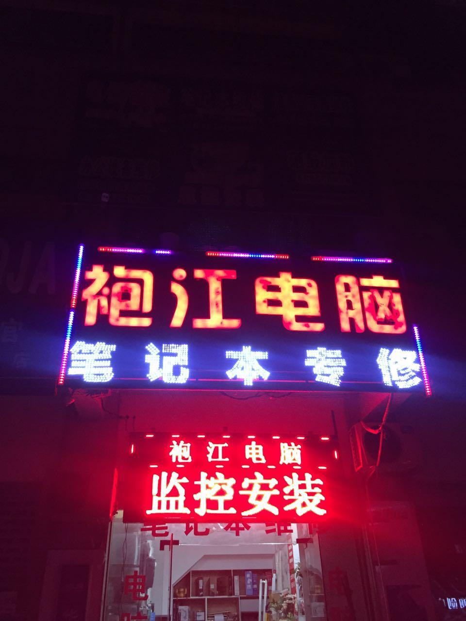 袍江电脑维修中心