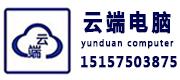 qy288千亿国际市柯桥区云端电脑商行