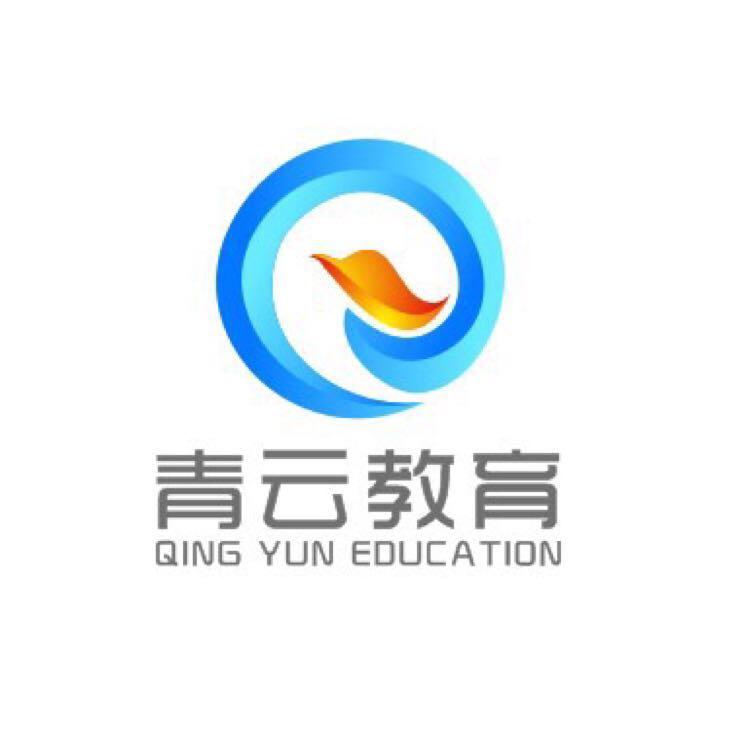 绍兴市柯桥区青云教育咨询有限公司