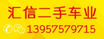 绍兴市袍江丁泽二手车信息咨询服务部