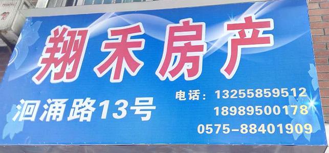 绍兴市越城区翔禾房产信息服务部